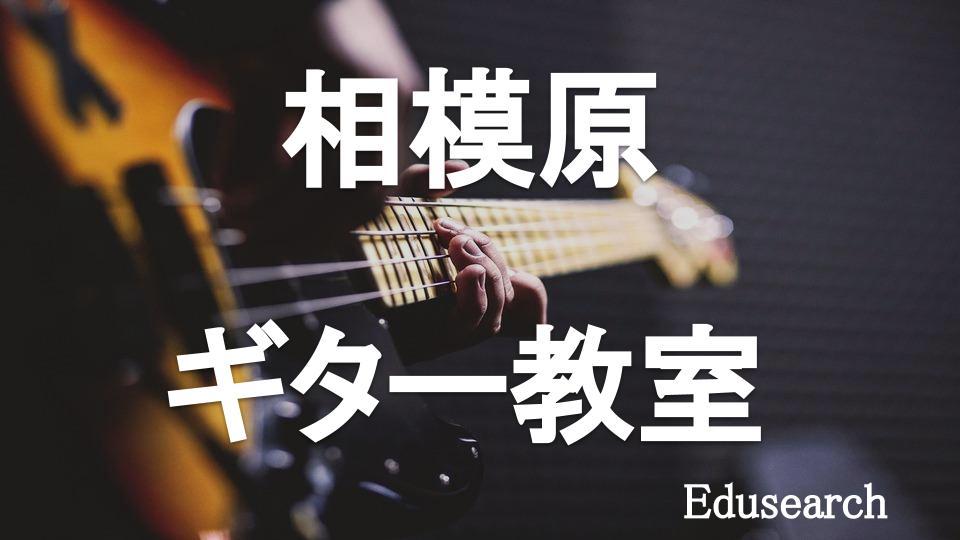 相模原市 ギター